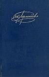Купить книгу Лермонто М. Ю, - Сочинения в двух томах