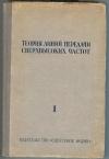 Купить книгу  - Теория линий передачи сверхвысоких частот. Том 1. т