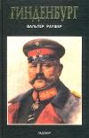 Купить книгу Раушер, Вальтер - Гинденбург. Фельдмаршал и рейхспрезидент