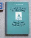 Купить книгу Фруменков Г. Г. - Соловецкий монастырь и оборона Беломорья в XVI-XIX вв.