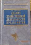 Купить книгу Савицкая, Г.В. - Анализ хозяйственной деятельности предприятия