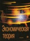 Николаева, И.П. - Экономическая теория