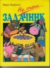 Купить книгу Беденко Марк - Ну, очень..... задачник