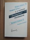 Купить книгу Е. Федоров - Полярные дневники
