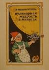 Купить книгу Шишлакова-Гнездилова С. И. - Кулинарная мудрость в минутах.