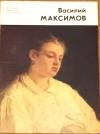 Купить книгу Лазуко, А. К. - Василий Максимов 1844-1911