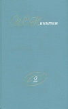 Никитин И. С. - Собрание сочинений. В двух томах