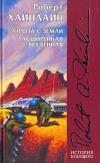 купить книгу Хайнлайн Роберт - Угроза с Земли. Расширенная вселенная.