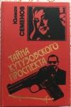 Купить книгу Семенов, Юлиан - Тайна Кутузовского проспекта