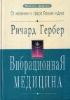 Купить книгу Ричард Гербер - Вибрационная медицина
