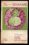 Бутенко Р. Г. - Жизнь клетки вне организма. Новое в жизни, науке и технике. Серия Биология. N 8.