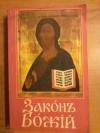 Купить книгу Ред. Слободской Серафим - Закон Божий: Для семьи и школы со многими иллюстрациями