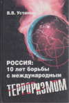Купить книгу Владимир, В. Устинов - Россия. 10 лет борьбы с международным терроризмом