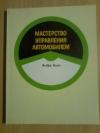 Купить книгу Бонн Андре - Мастерство управления автомобилем. Управление на загородной дороге