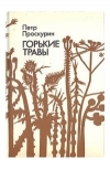 Петр Проскурин - Горькие травы