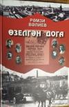 Купить книгу Рамзи Валиев - Прерванная молитва. Озелгэн дога