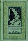 Купить книгу Абрамов, А.; Абрамов, С. - Тень императора