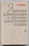 Шубин Э. П. - Языковая коммуникация и обучение иностранным языкам. и