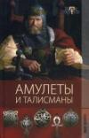 Купить книгу Еникеева Г. М. - Амулеты и талисманы