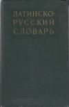 Купить книгу Малинин, А.А. - Латинско-русский словарь