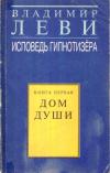 Купить книгу Владимир Леви - Исповедь гипнотизера в 3 томах