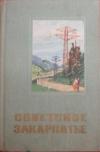 Купить книгу [автор не указан] - Советское Закарпатье