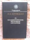 Купить книгу Крупская Н. К. - О коммунистическом воспитании школьников