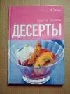 Купить книгу . - Десерты. Простые рецепты
