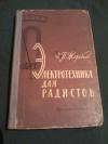 Купить книгу Жеребцов И. П. - Электротехника для радистов