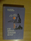 Купить книгу Степаненко В. И. - Где ночует зимний ветер
