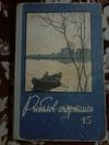 Купить книгу Ред. Герман В. Е. - Рыболов - спортсмен. Выпуск 15