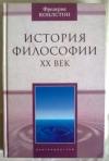 Купить книгу Коплстон Ф. - История философии. ХX век