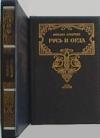Купить книгу Михаил Каратеев - Русь и Орда. В 2-х томах