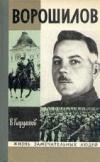 Кардашов, Владислав - Ворошилов