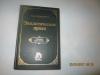 Купить книгу боголюбов С. А. - Экологическое право