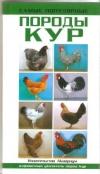 Купить книгу Шмид Х. - Самые популярные породы кур