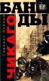 Купить книгу Осбери Герберт - Банды Чикаго