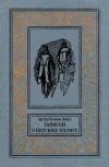 Купить книгу Дойль Артур Конан - Записки о Шерлоке Холмсе