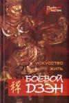 Купить книгу С. Н. Коваль, Ю. Е. Холин - Боевой Дзэн - искусство жить