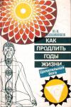Купить книгу Ю. Н. Полковников - Как продлить годы жизни (Целительная йога)