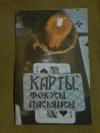 Купить книгу Соколова Т. В. - Карты: фокусы, пасьянсы