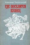 Купить книгу Борщаговский Александр - Где поселится кузнец