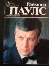 Купить книгу Исаковская, Т. И. - Раймонд Паулс: Творческий портрет