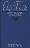 Купить книгу Оноре де Бальзак - Побочная семья. Гобсек. Отец Горио. Евгения Гранде