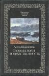 Купить книгу Артур Шопенгауэр - Свобода воли и нравственность