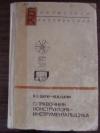 Шатин, В.П. - Справочник конструктора-инструментальщика: Режущий и накатной инструмент