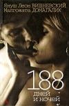 Купить книгу Януш Леон Вишневский, Малгожата Домагалик - 188 дней и ночей
