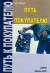 Купить книгу Пилдич Дж - Путь к покупателю