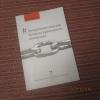 купить книгу Волков Б. С. - Детерминистическая природа преступного поведения