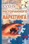 Купить книгу Петраков, Андрей - Кухня ресторанного маркетинга